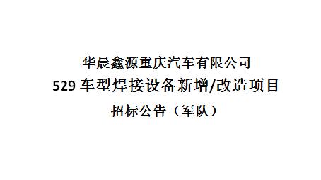 华晨beplay体育下载安卓版重庆汽车有限公司529车型焊接设备新增/改造项目招标公告(军队)