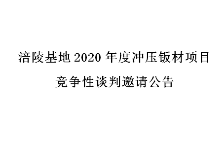 涪陵基地2020年度冲压钣材项目竞争性谈判邀请公告
