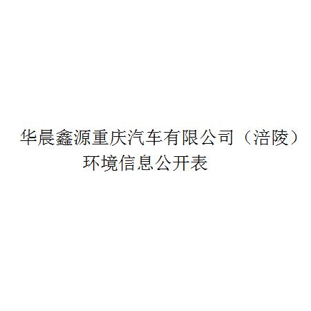 2020年华晨竞技宝|官网首页重庆汽车有限公司(涪陵)环境信息公开表